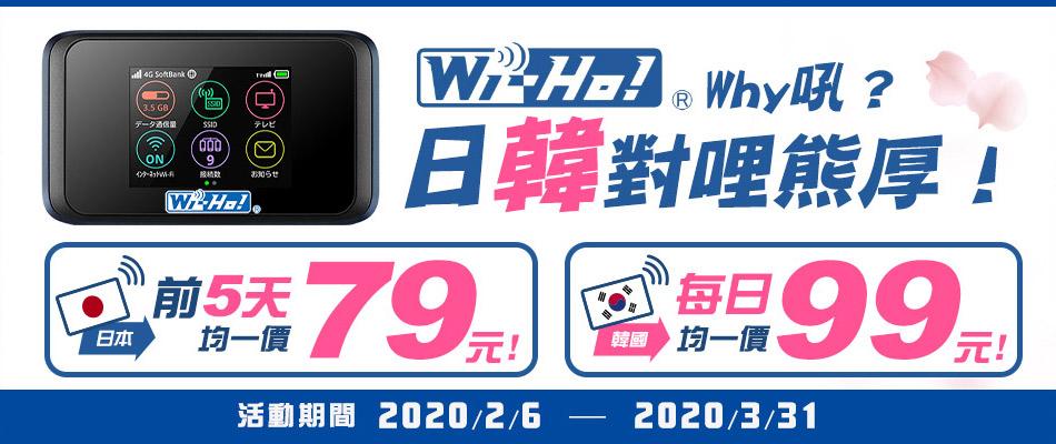 Why吼? Wi-Ho日韓對哩熊厚!