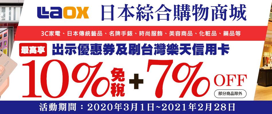日本綜合購物商城Laox最高享免稅10%+7%OFF