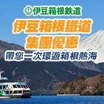 一次環遊箱根、熱海、富士山,三大美景盡收眼底!