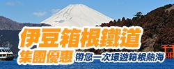 伊豆箱根鐵道集團
