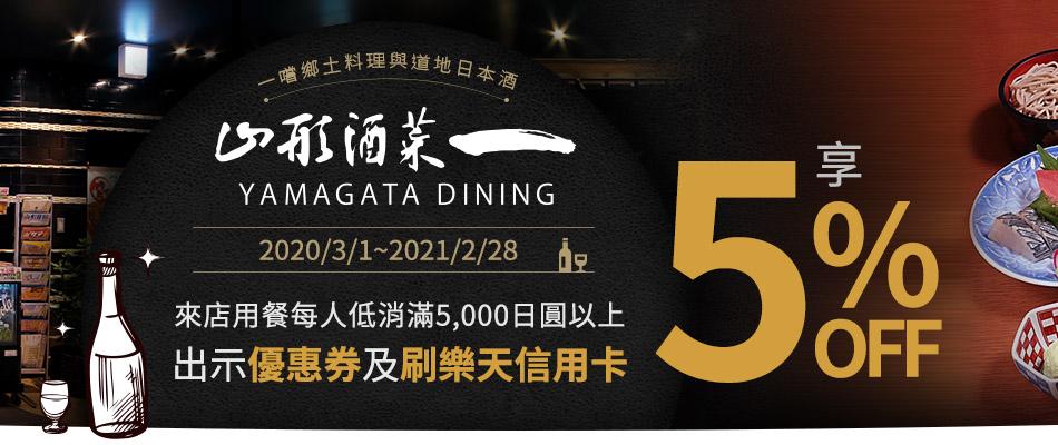 道地美食與日本酒「山形酒菜一」 低消滿5,000日圓以上享5%OFF!