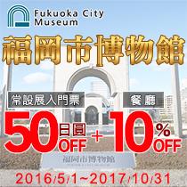 福岡市博物館,造訪日本深度之旅