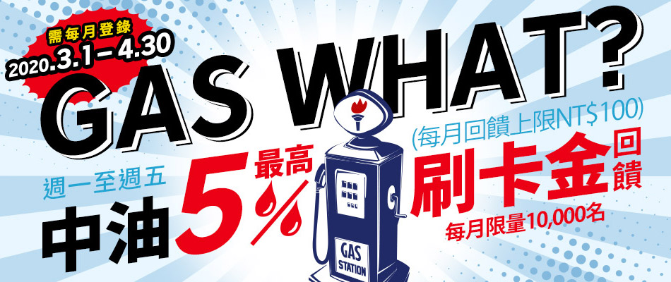 Gas what?中油5%