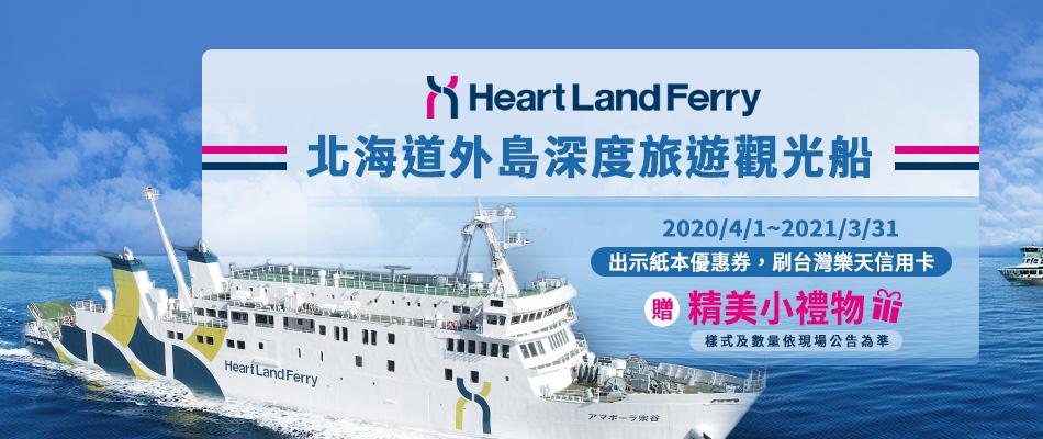 悠悠北海道 搭乘Heart Land Ferry觀光船贈精美小禮物