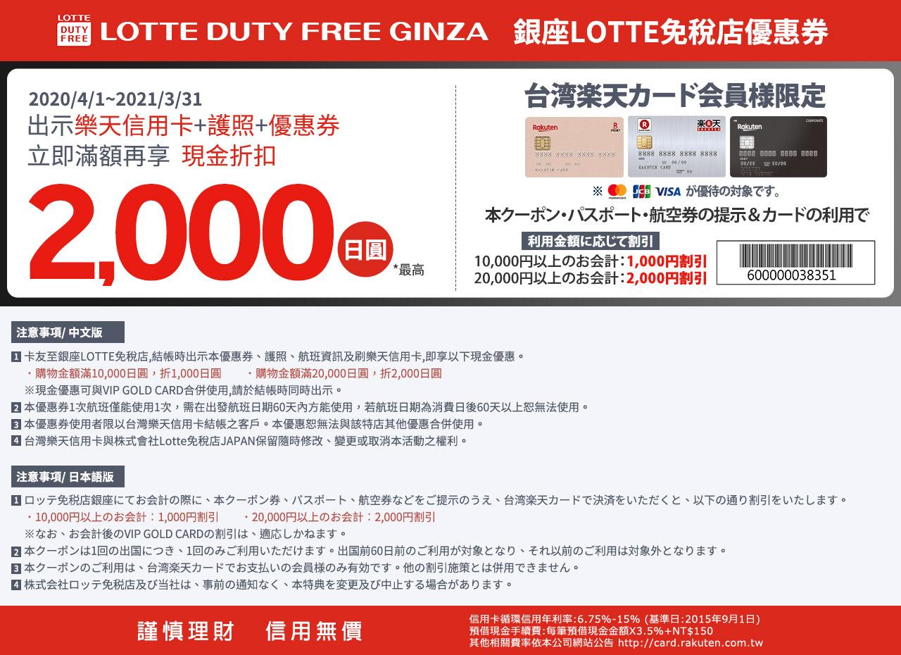 下載銀座LOTTE免稅店優惠券