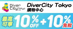 台場DiverCity Tokyo購物中心 享10%OFF+免稅10%再贈精美小禮!