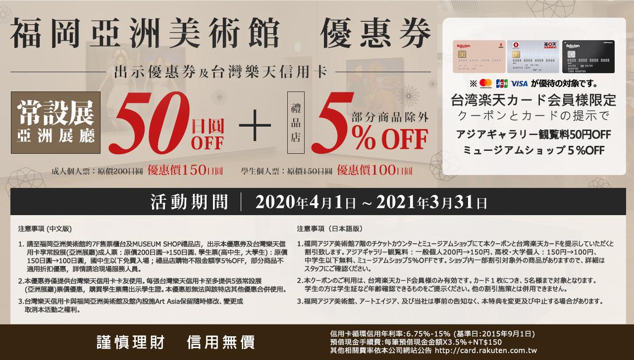 福岡亞洲美術館常設展票價50日圓OFF+禮品店5%OFF