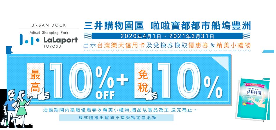 三井購物園區啦啦寶都都市船塢豐洲送購物優惠券及精美小禮!