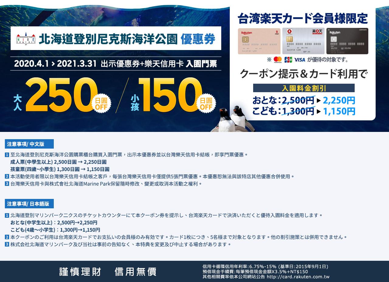 下載北海道登別尼克斯海洋公園優惠券