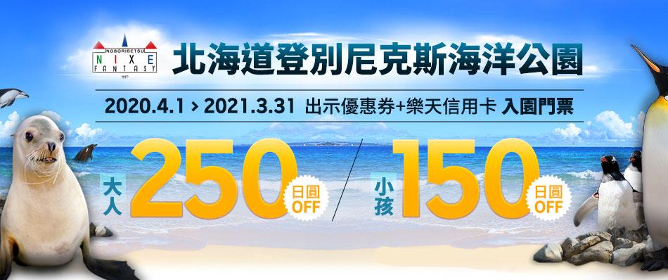 入園門票優惠! 輕鬆遊北海道登別尼克斯海洋公園