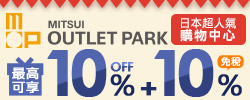 逛日本MITSUI OUTLET PARK名牌輕鬆購!最高享10%OFF+免稅10%!