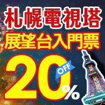 俯瞰札幌市夜景 就在札幌電視塔!