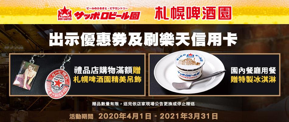 札幌啤酒園 用餐贈冰淇淋&禮品店購物贈精美小禮