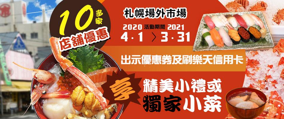 北海美味大集結!來札幌場外市場就享精美小禮或獨家小菜!