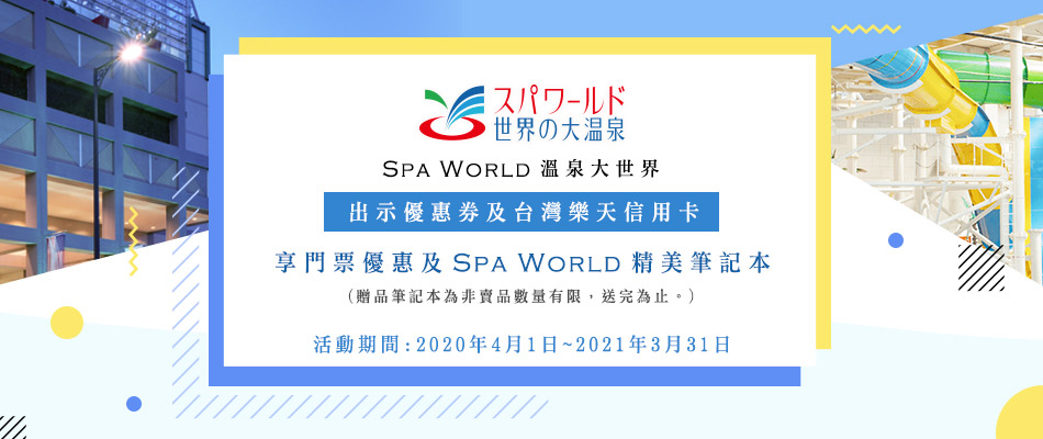 SPA WORLD溫泉大世界享門票優惠及精美小禮物!
