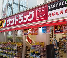 SUNDRUG藥妝新宿西口店
