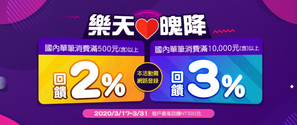 『3%魄降』