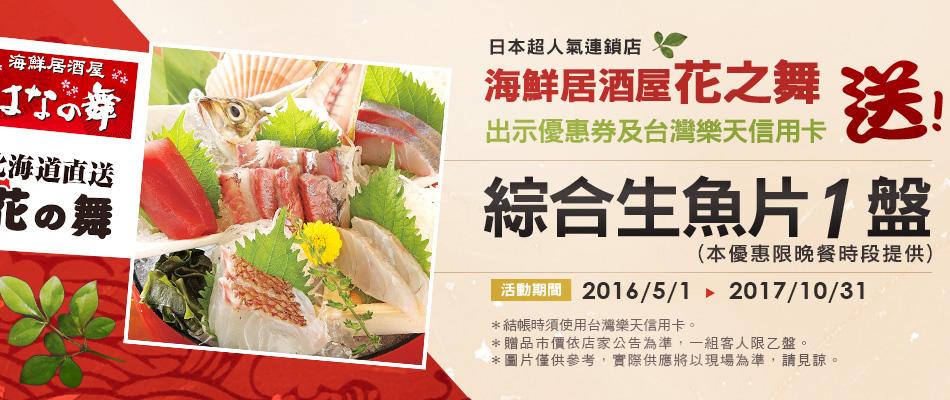 居酒屋大舕日本在地美食,體驗在地文化!