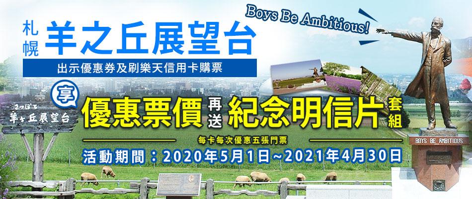 札幌羊之丘展望台看羊兒享優惠票價 再送明信片