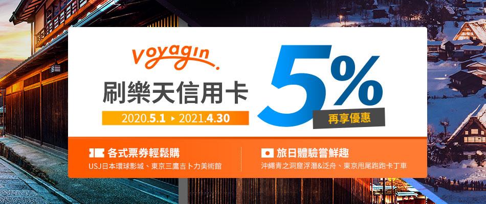 Voyagin探索日本驚奇、獨特的旅遊行程享5%OFF