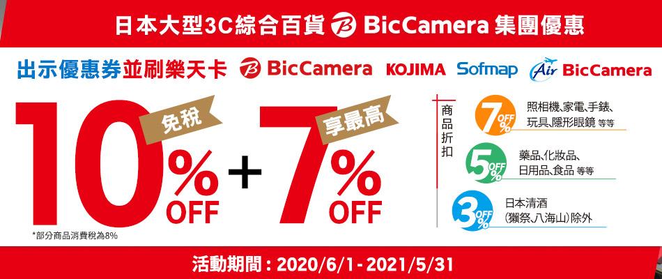 BicCamera集團購物最高享免稅10%+7%OFF