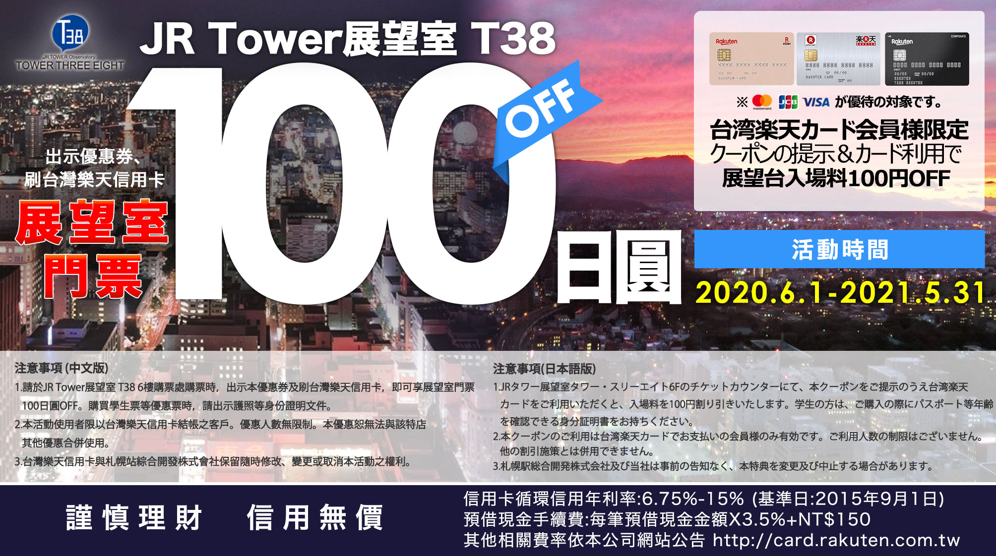 JR Tower展望室T38門票100日圓OFF 360度環繞俯看札幌市