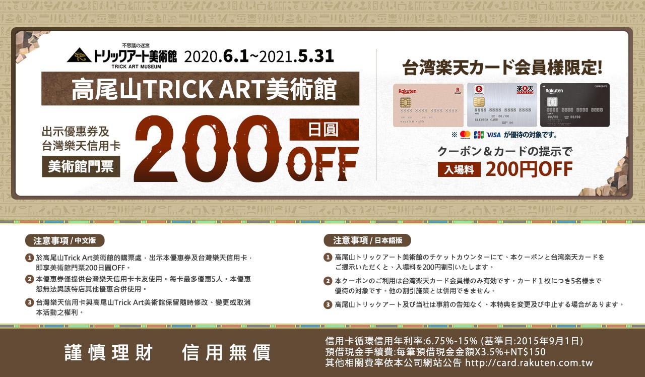 下載高尾山Trick Art美術館優惠券