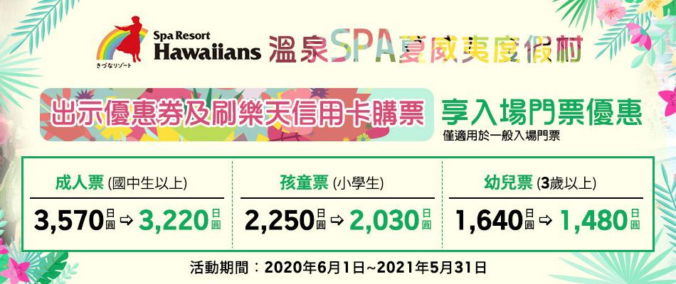 ALOHA! Hawaiians溫泉SPA夏威夷度假村門票享優惠