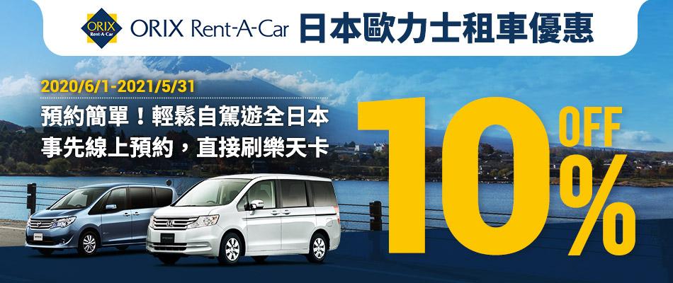 日本歐力士租車ORIX Rent-A-Car 專屬網站預約享10%OFF