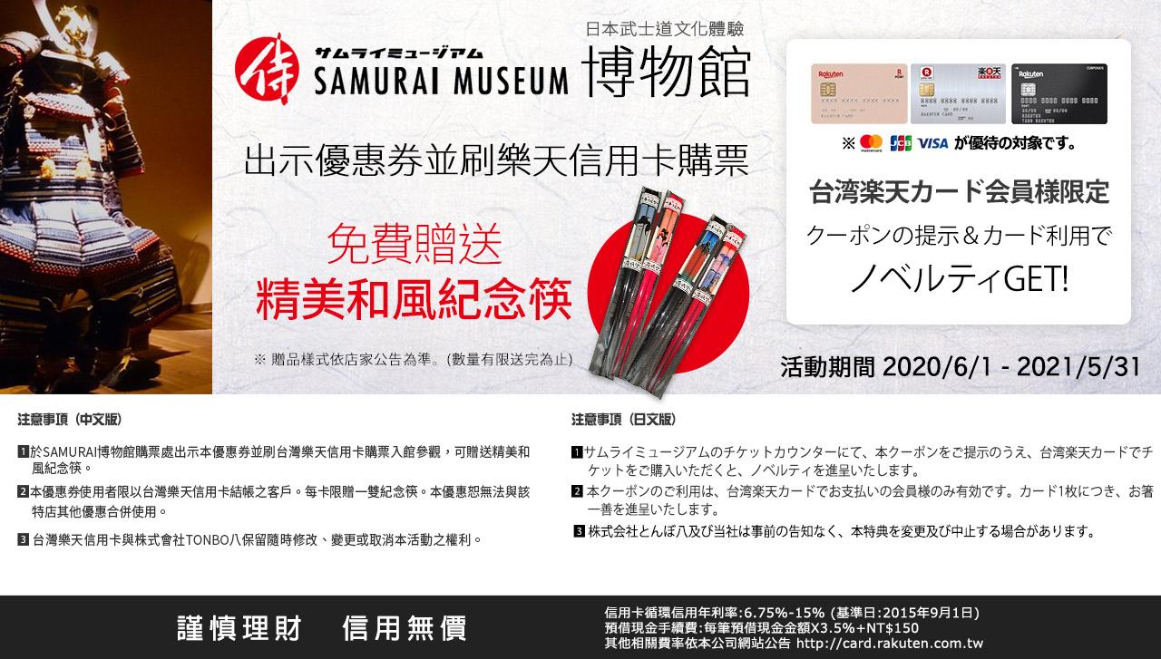下載SAMURAI博物館優惠券