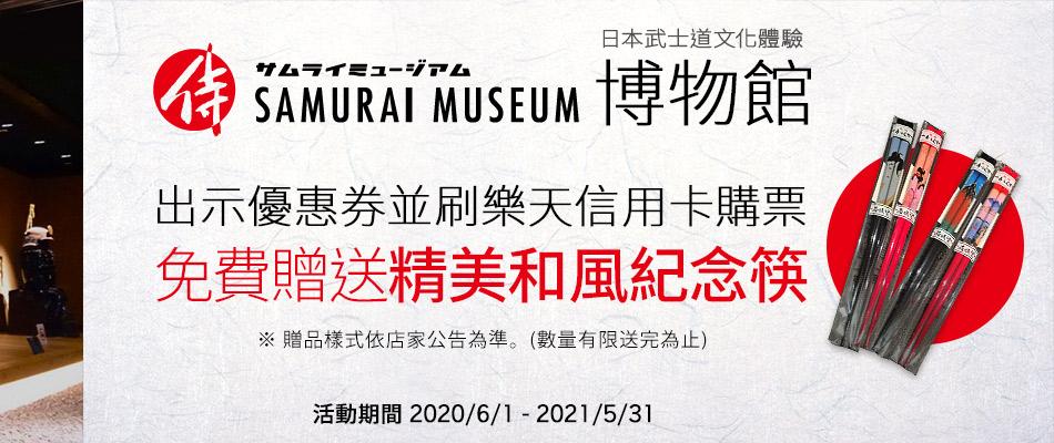 SAMURAI博物館購票送和風紀念筷