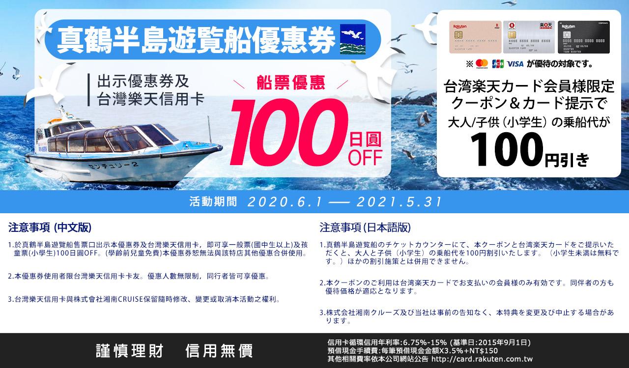 湘南真鶴半島遊覧船與海鷗同樂 船票享100日圓OFF
