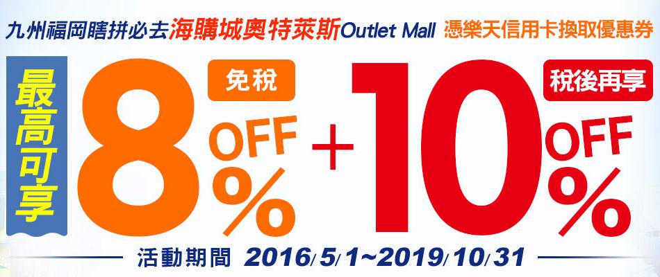 九州福岡Outlet海購城奧特萊斯,最高享免稅8%+10%OFF