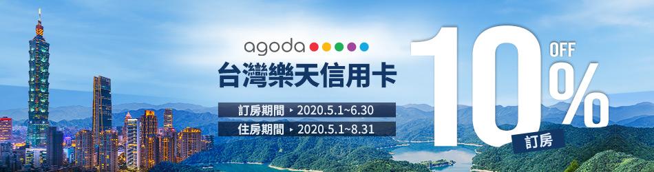 agoda訂台灣房 刷台灣樂天享最高10%折扣優惠