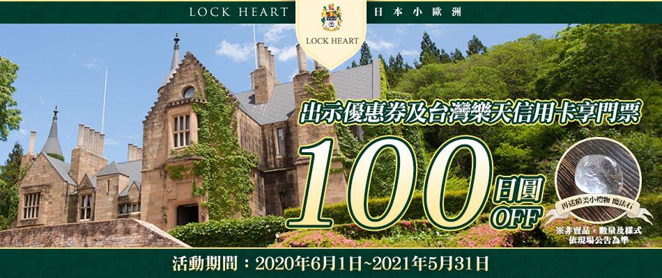 戀人聖地日本小歐洲LOCK HEART城 門票享100日圓OFF