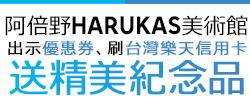 阿倍野HARUKAS美術館