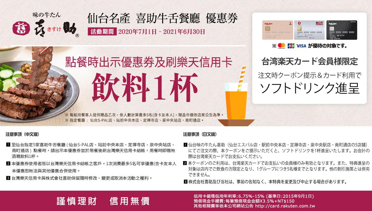 下載仙台喜助牛舌餐廳優惠券