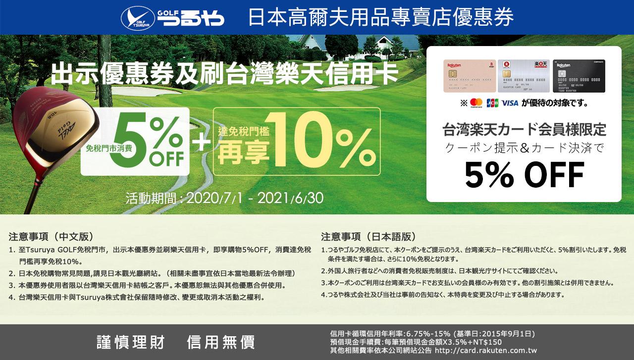 下載Tsuruya GOLF 高爾夫用具免稅店優惠券