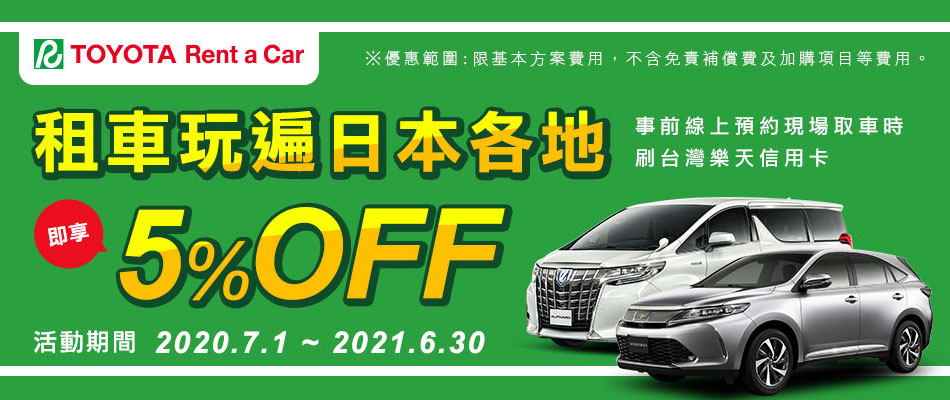 日本TOYOTA Rent a Car豐田租車享5%OFF!