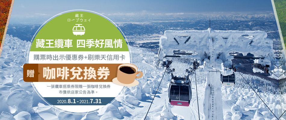 藏王纜車搭乘券贈熱咖啡兌換券