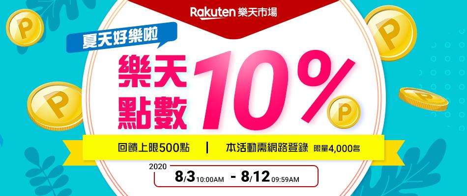 【夏天好樂啦】樂天點數最高10%!