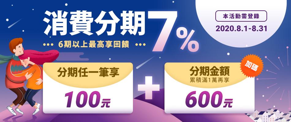 【浪漫七夕】最高7%!分期一筆就享100元回饋