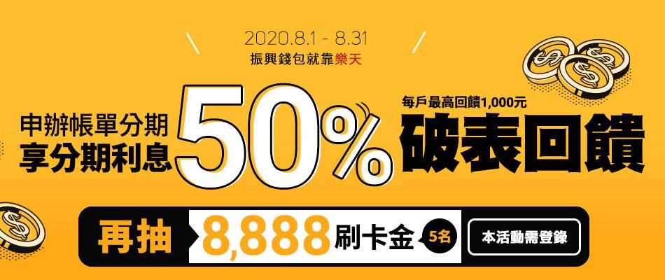 【50%破表回饋】分期再抽8888元!