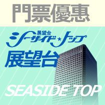 樂天信用卡帶您到世界貿易中心大樓眺望東京大全景!