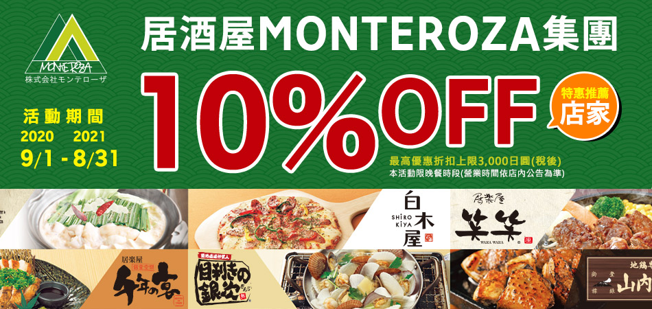 MONTEROZA集團-笑笑居酒屋享晚餐時段10%OFF