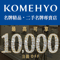 日本最富盛名中古品牌百貨店KOMEHYO & urca jewel 刷台灣樂天信用卡最高可享10,000日圓OFF!
