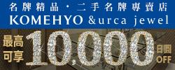 日本最富盛名中古品牌百貨店KOMEHYO & urca jewel刷台灣樂天信用卡最高可享10,000日圓OFF!