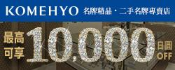 日本最富盛名中古品牌百貨店KOMEHYO刷台灣樂天信用卡最高可享10,000日圓OFF!