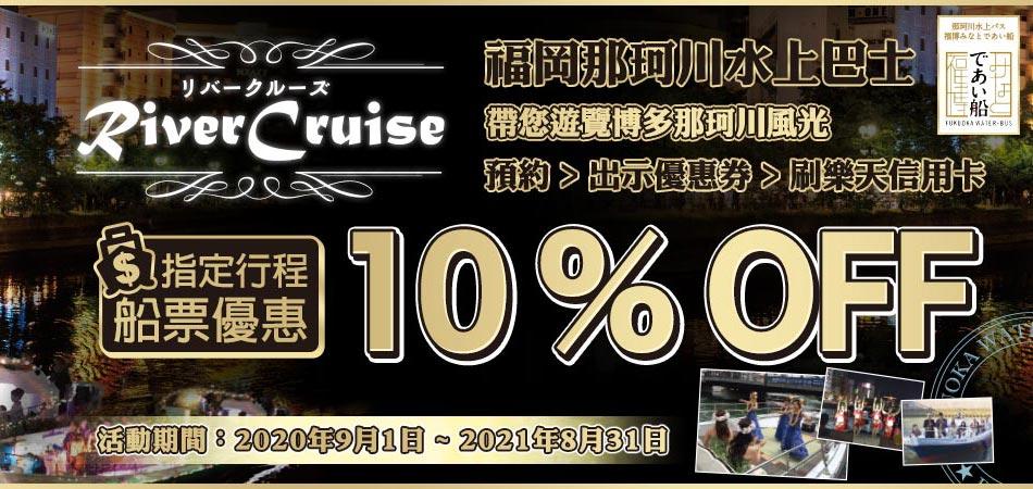 日本博多那珂川水上観光刷樂天信用卡購票享優惠!
