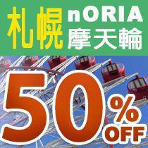 帶著樂天搭乘札幌nORIA摩天輪享受空中漫步!